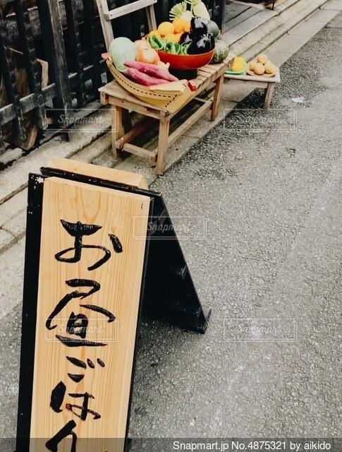 道端で見つけた野菜コーナーの写真・画像素材[4875321]
