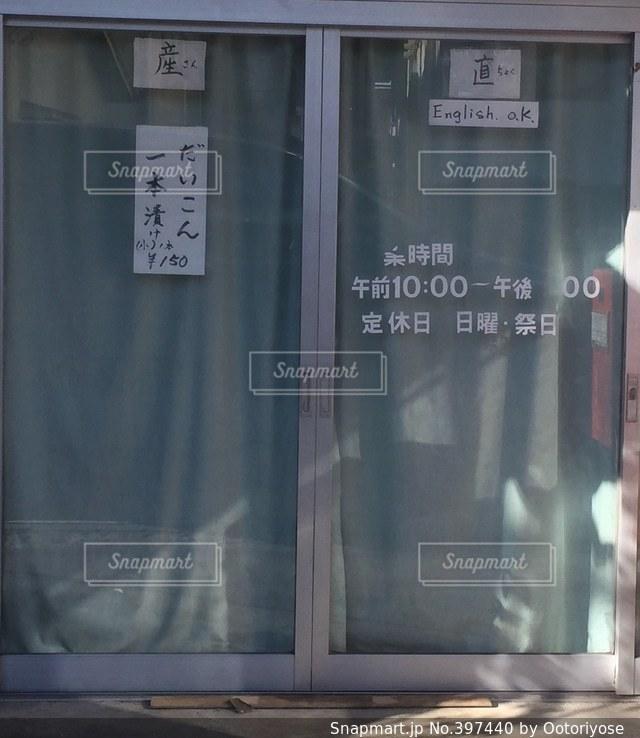 文字 - No.397440