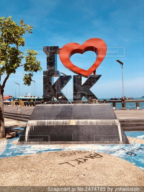 I love KKの写真・画像素材[2474785]
