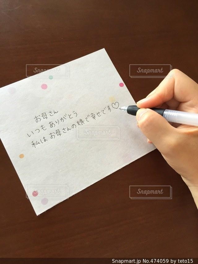 手紙 - No.474059