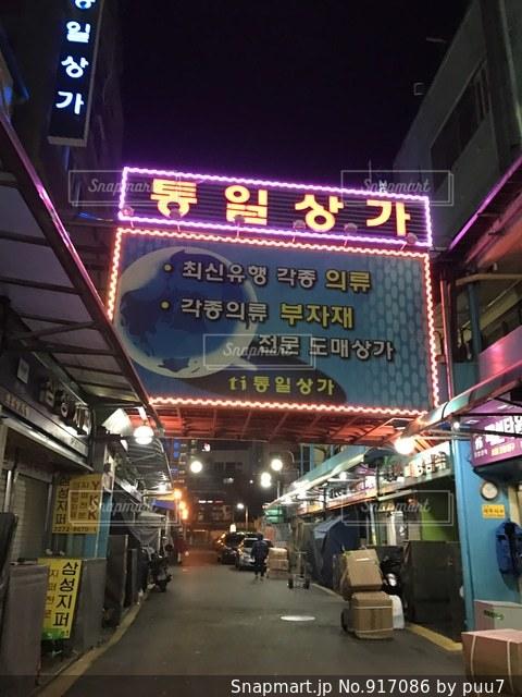 夜の店の前の写真・画像素材[917086]