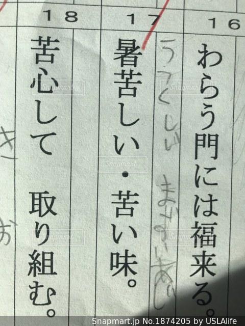 漢字テストの間違いの写真・画像素材[1874205]