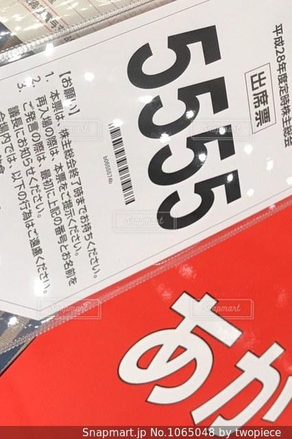 イケイケな株主総会の写真・画像素材[1065048]