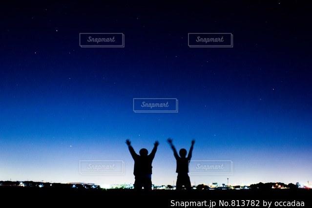 星空を仰ぐ人たち - No.813782