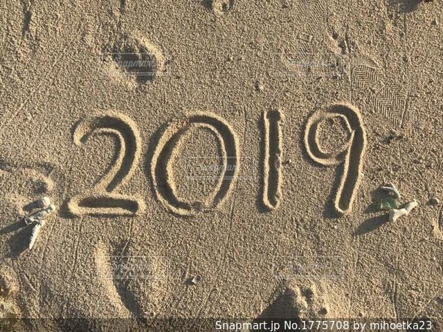砂に書いた文字2019の写真・画像素材[1775708]