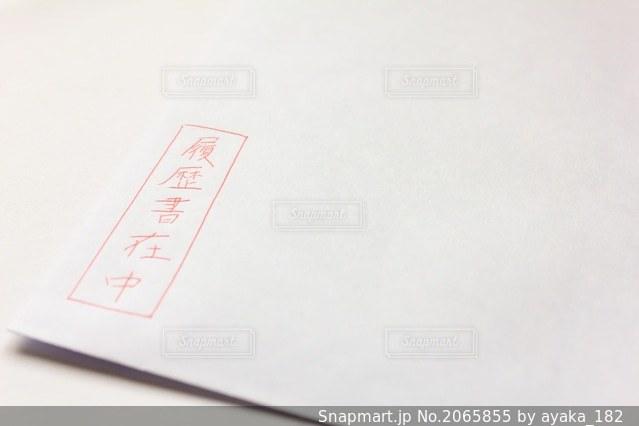 白封筒と履歴書在中の写真・画像素材[2065855]