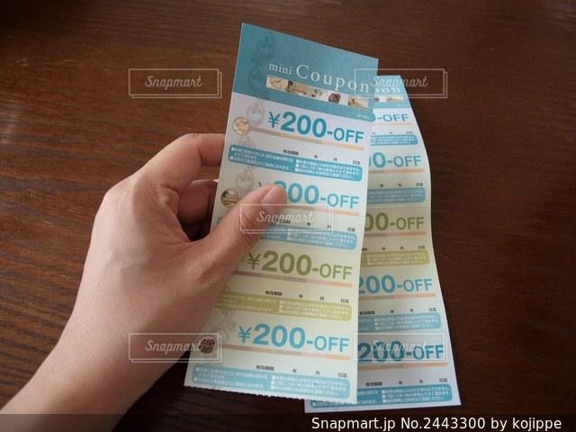 紙のクーポン券の写真・画像素材[2443300]