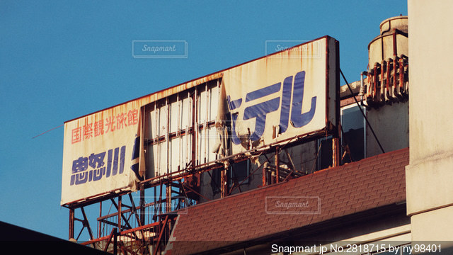 廃墟ホテルの写真・画像素材[2818715]