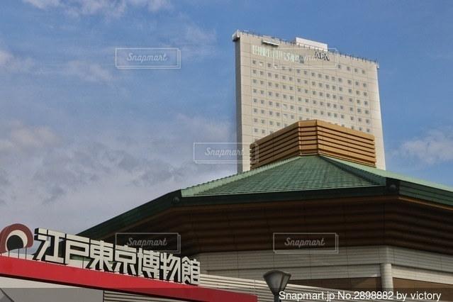 江戸東京博物館と両国国技館の写真・画像素材[2898882]