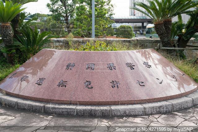 静岡県警察東部運転免許センターの写真・画像素材[4271595]