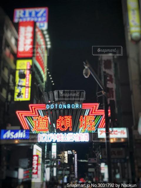 大阪のネオンの写真・画像素材[3031792]