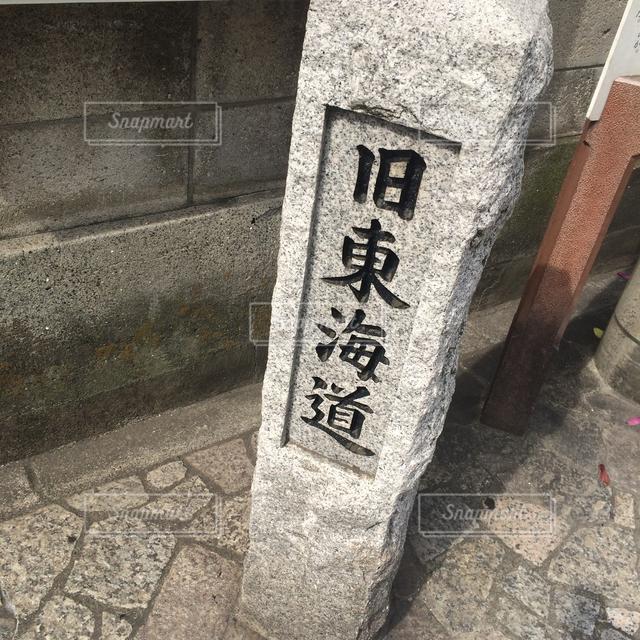 東海道 - No.121823