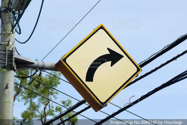 前方カーブあり標識の写真・画像素材[3980140]
