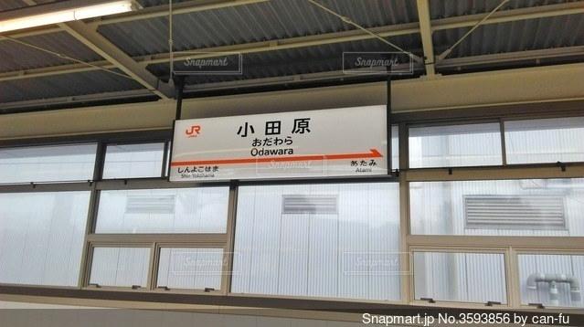 小田原駅の写真・画像素材[3593856]