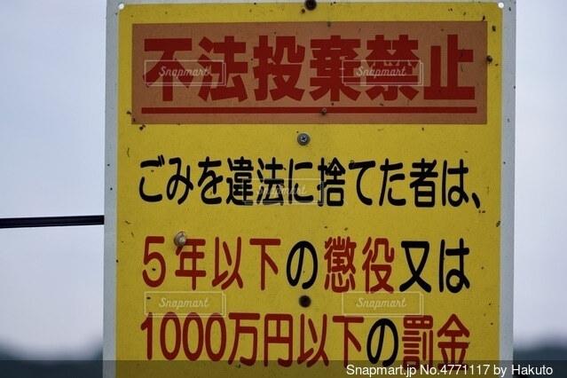 不法投棄禁止の看板の写真・画像素材[4771117]