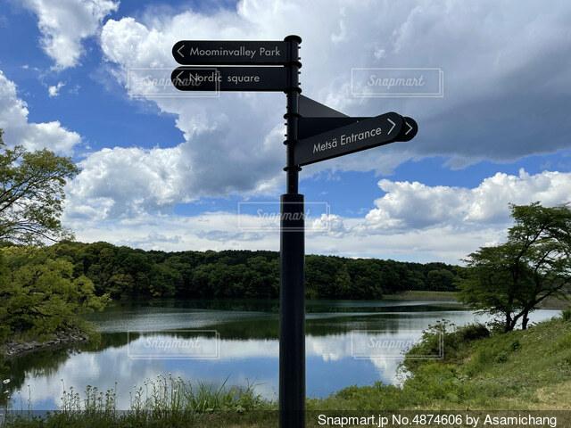 宮沢湖の写真・画像素材[4874606]