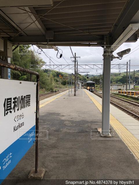 倶利伽羅駅の写真・画像素材[4874378]