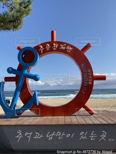 浜辺の看板の写真・画像素材[4872736]