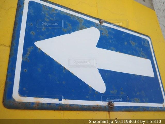 近くの標識のアップの写真・画像素材[1198633]