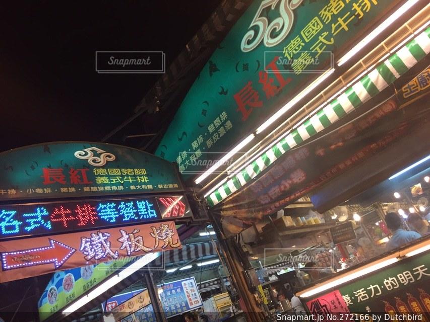 台湾の写真・画像素材[272166]