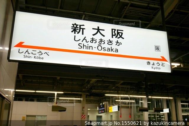 新大阪の看板の写真・画像素材[1550621]