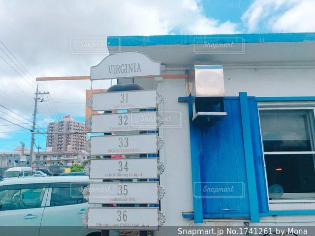 沖縄・港川外人住宅街の写真・画像素材[1741261]