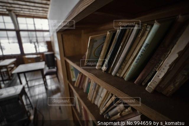 思い出の潟分校の教室の本棚の写真・画像素材[994659]