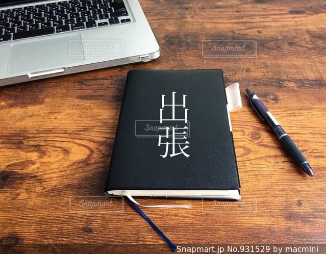 出張を表現したビジネス手帳の写真・画像素材[931529]