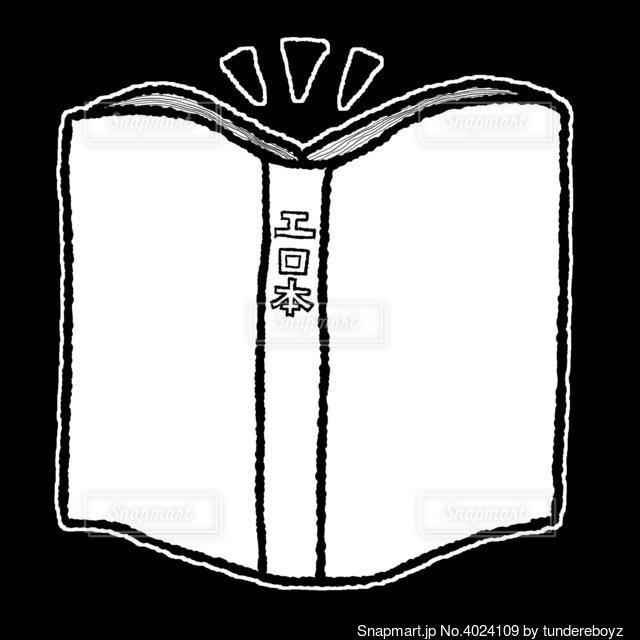 エロ本の写真・画像素材[4024109]