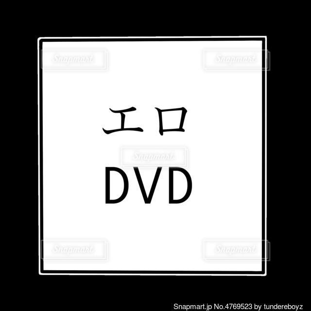 エロDVDの写真・画像素材[4769523]