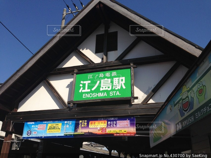 駅の写真・画像素材[430700]
