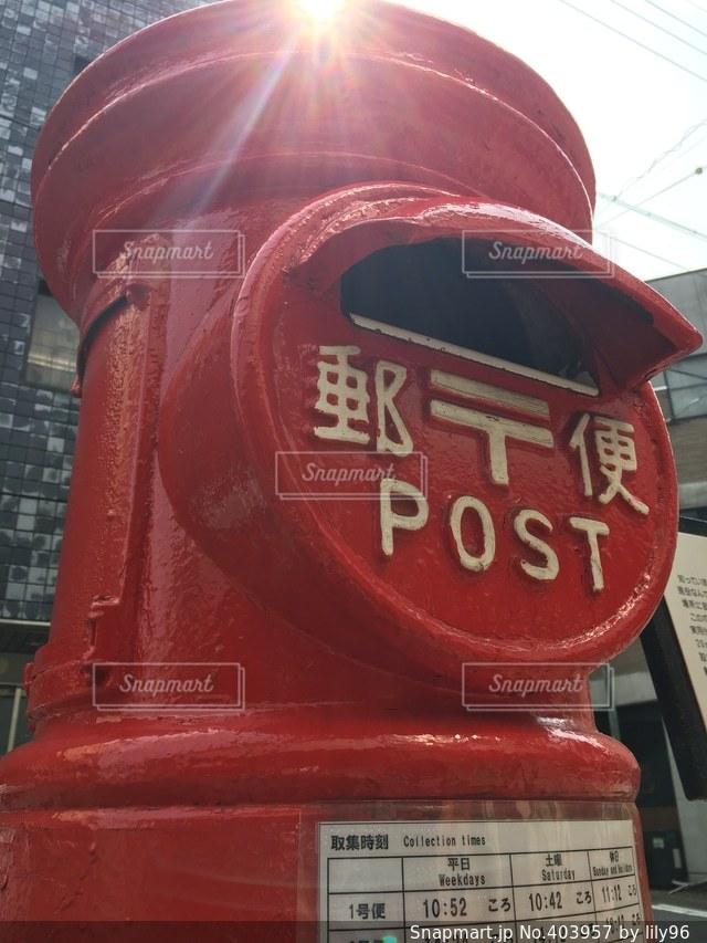 赤,ポスト,昭和,懐かしい,昔,昔ながら,郵便,おしゃれ,〒