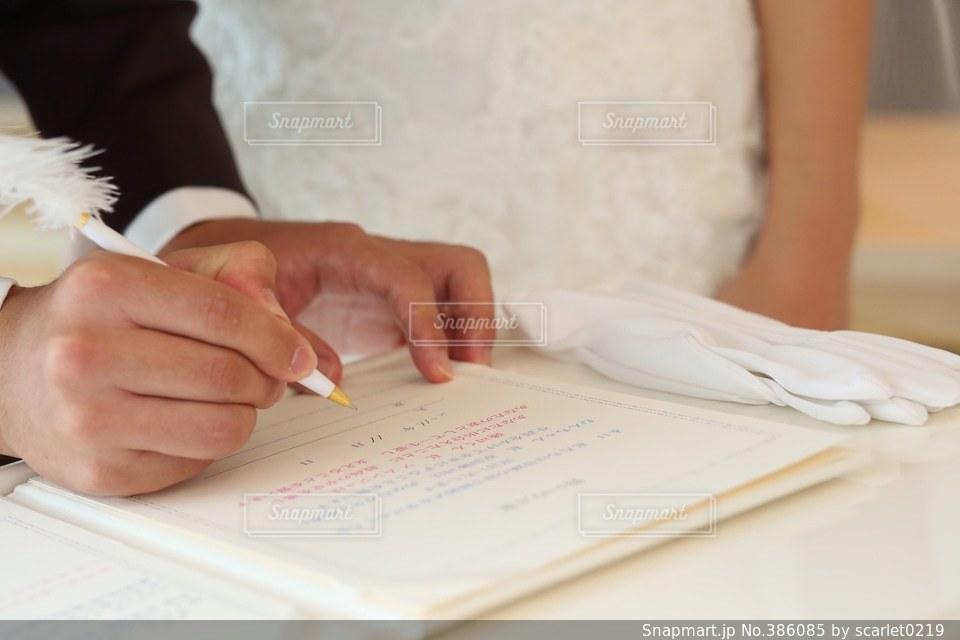結婚式 - No.386085