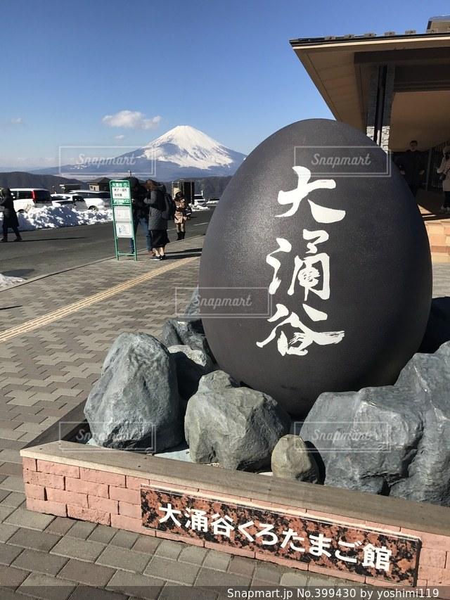 富士山,箱根,大涌谷,黒たまご