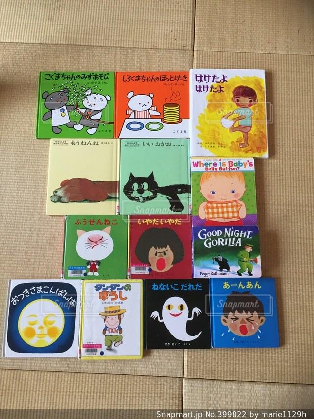 かわいい,本,おもちゃ,絵本,こども,お気に入り