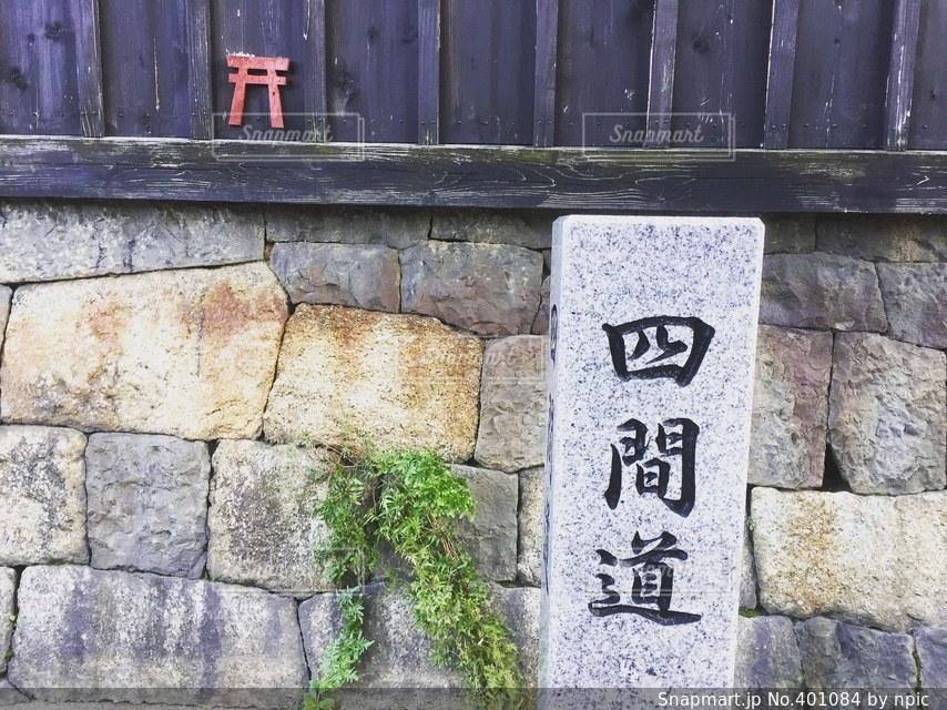 風景,名古屋,四間道