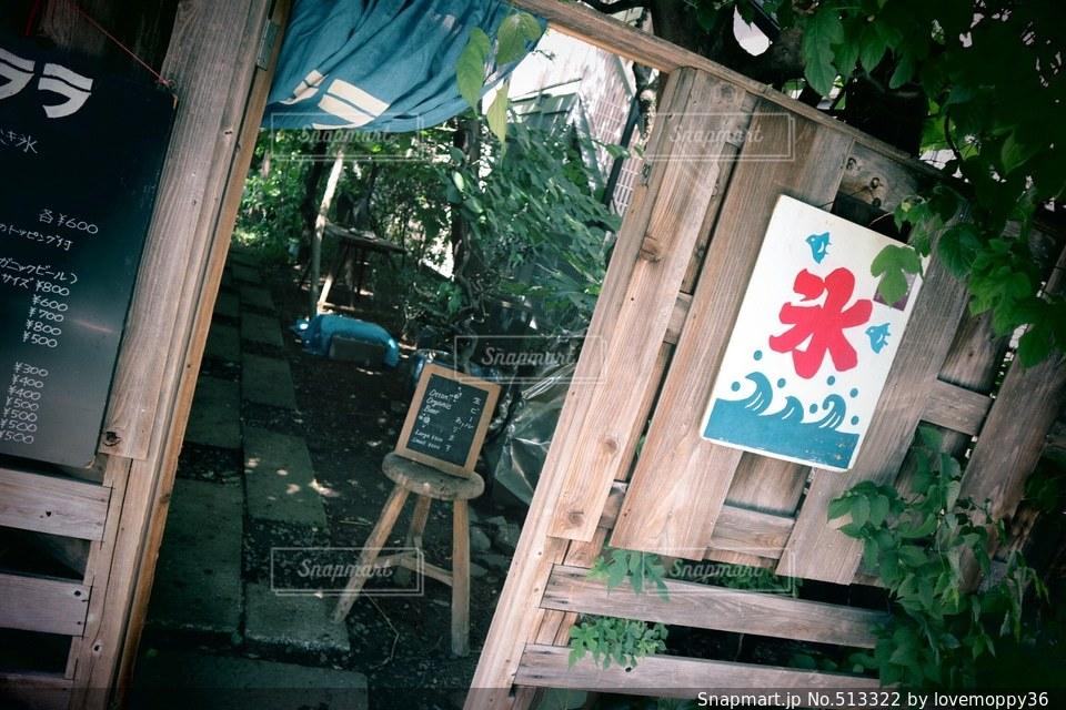 屋外の写真・画像素材[513322]