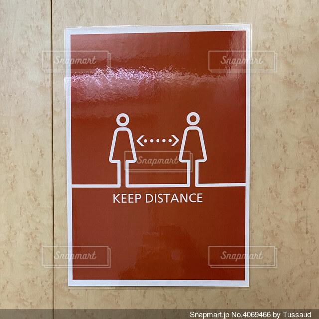 壁に貼られたキープディスタンスのポスターの写真・画像素材[4069466]