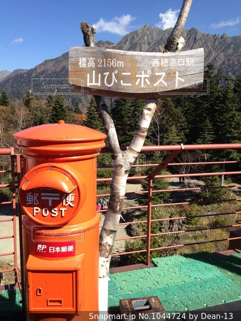 山びこポストの写真・画像素材[1044724]