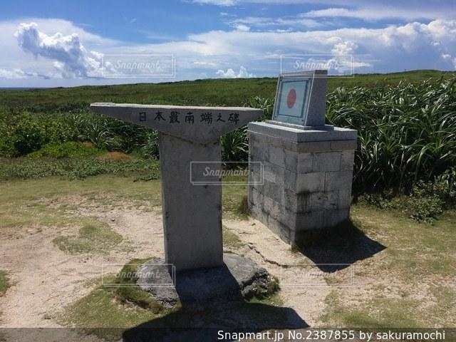 日本最南端の碑の写真・画像素材[2387855]
