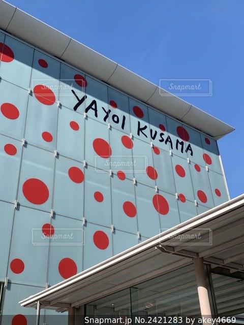 松本市美術館の写真・画像素材[2421283]