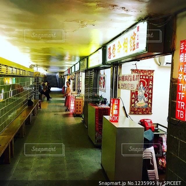 台湾 占いの写真・画像素材[1235995]