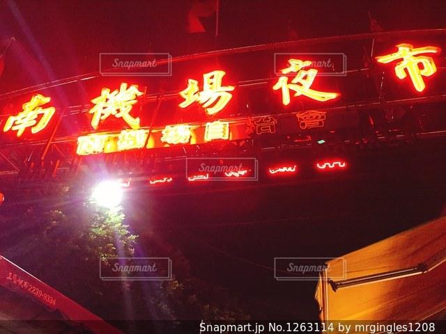 台湾 夜市の写真・画像素材[1263114]