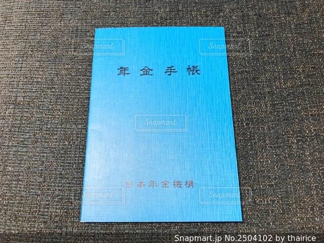 年金手帳の写真・画像素材[2504102]
