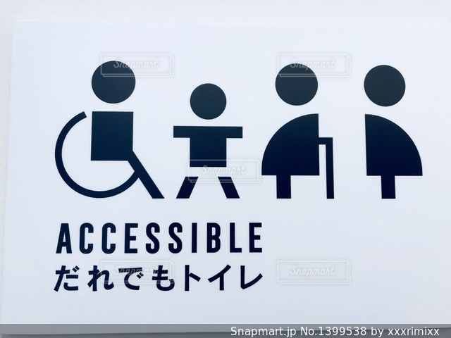 だれでもトイレの写真・画像素材[1399538]