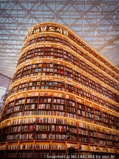 巨大な本棚 ピョルマダン図書館の写真・画像素材[1442384]