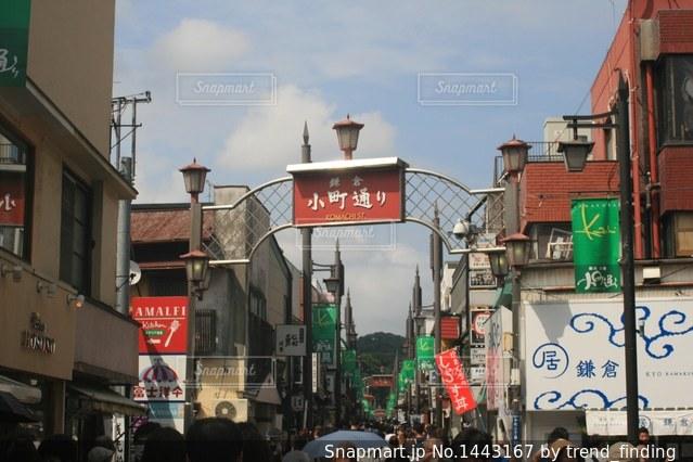 鎌倉 小町通りの写真・画像素材[1443167]