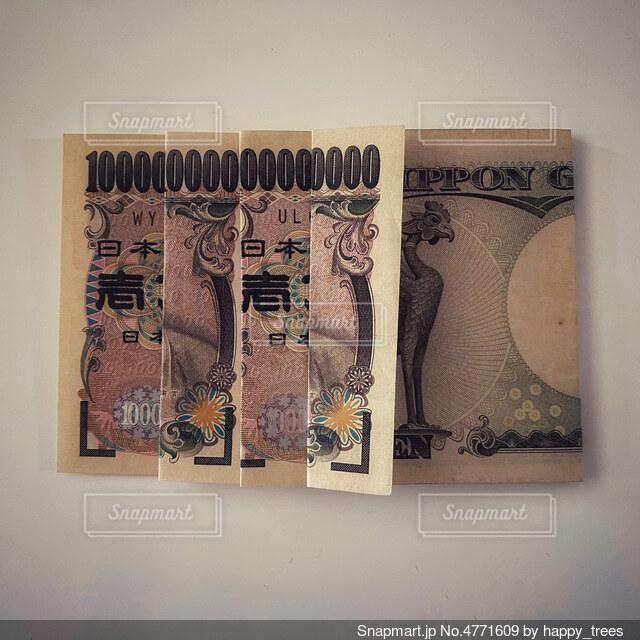 一万円札で1京の写真・画像素材[4771609]