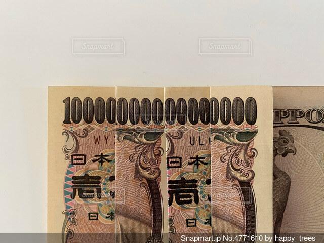一万円札で1京の写真・画像素材[4771610]