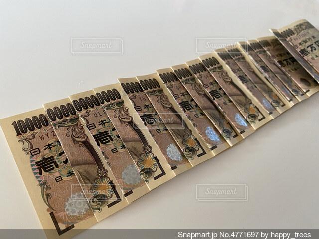 一万円札で無量大数。1の後ろの0が68個の写真・画像素材[4771697]